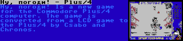Ну, погоди! - Plus/4 | Ну, погоди! Is a new game for the Commodore Plus/4 computer. The game is converted from a LCD game to the Plus/4 by Csabo and Chronos.